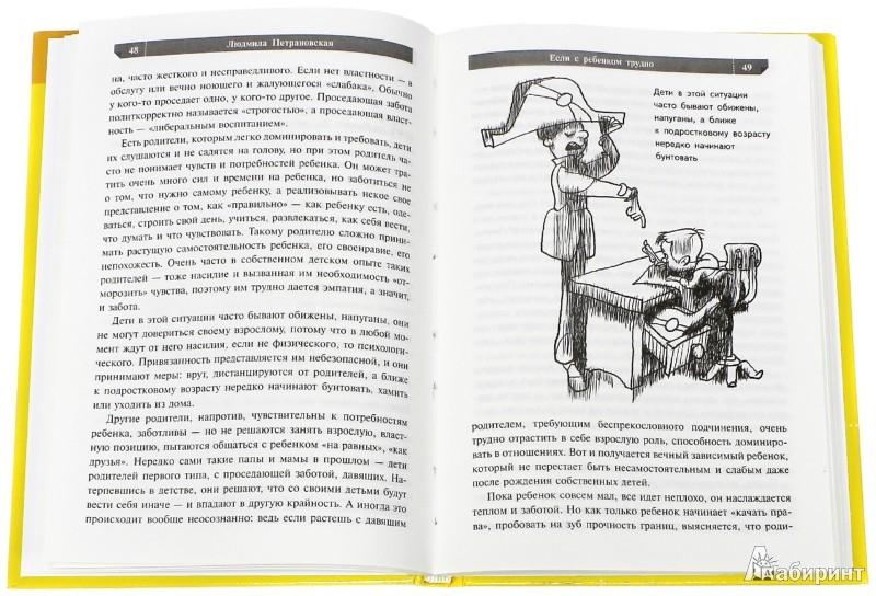 Иллюстрация 1 из 73 для Если с ребёнком трудно - Людмила Петрановская | Лабиринт - книги. Источник: Лабиринт