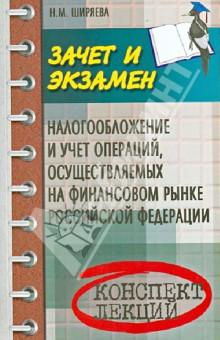 Налогообложение и учет операций, осуществляемые на финансовом рынке Российской Федерации