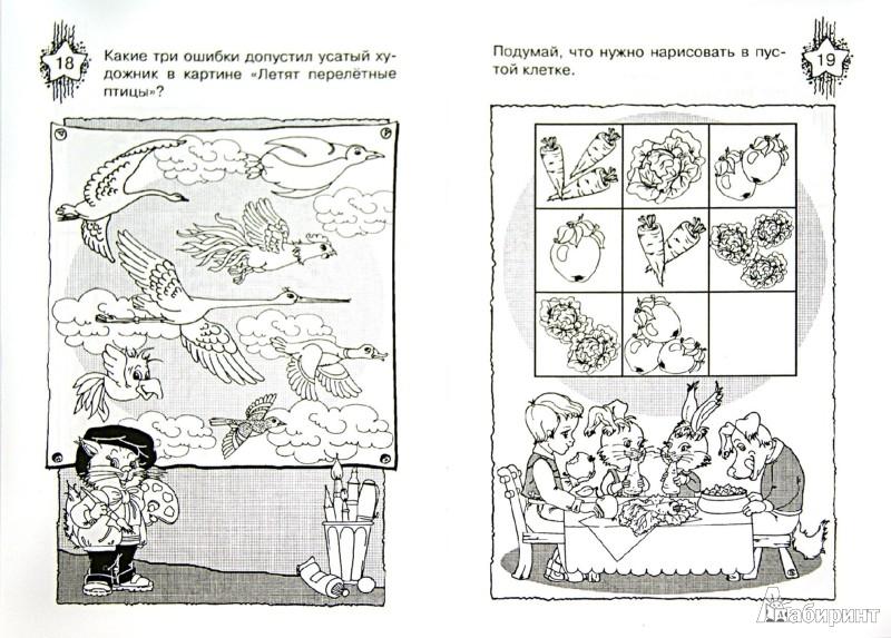 Иллюстрация 1 из 8 для Логические развлечения - Сергей Гордиенко | Лабиринт - книги. Источник: Лабиринт