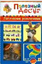 Логические развлечения, Гордиенко Сергей Анатольевич