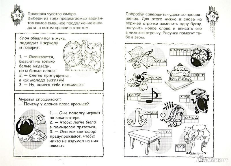 Иллюстрация 1 из 8 для Логический калейдоскоп - Сергей Гордиенко | Лабиринт - книги. Источник: Лабиринт