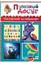 Логический калейдоскоп, Гордиенко Сергей Анатольевич