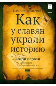 Сокрытая история мира. Как у славян украли историю. Том 1