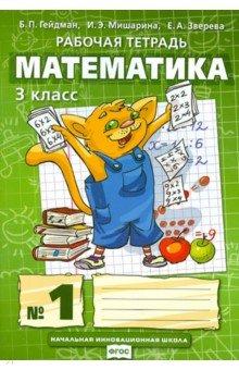 Математика.  3 класс. Рабочая тетрадь № 1. ФГОС минаева с зяблова е математика 2 класс рабочая тетрадь 2