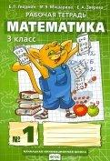 Математика. 3 класс. Рабочая тетрадь.  В 4-х частях. ФГОС