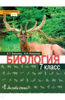 Биология 7 класс учебник