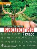 Биология. 7 класс. Учебник. Линия