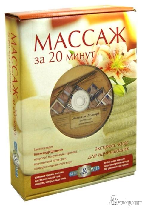 Иллюстрация 1 из 15 для Массаж за 20 минут (+DVD) - Александр Шишкин | Лабиринт - книги. Источник: Лабиринт
