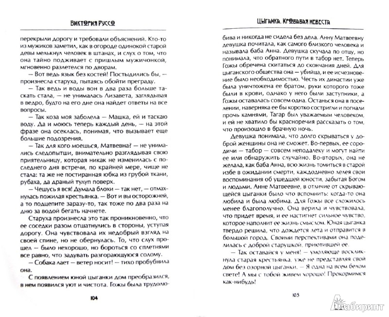 Иллюстрация 1 из 6 для Цыганка. Кровавая невеста - Виктория Руссо | Лабиринт - книги. Источник: Лабиринт