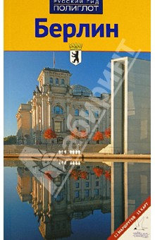 Берлин. Путеводитель  цена и фото