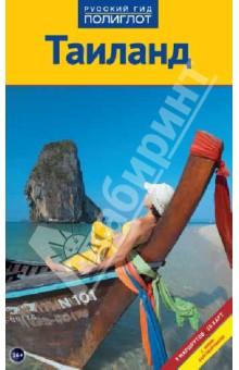 Тайланд: путеводитель грэй пол таиланд