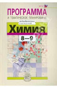 Химия. 8-9 классы. Программа и тематическое планирование. ФГОС программа расчета среднесменных концентраций