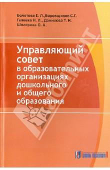 Управляющий совет в образовательных организациях дошкольного и общего образования