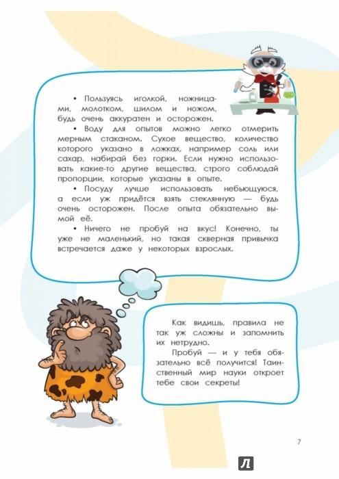 Иллюстрация 5 из 15 для Научные опыты на кухне - Болушевский, Яковлева | Лабиринт - книги. Источник: Лабиринт