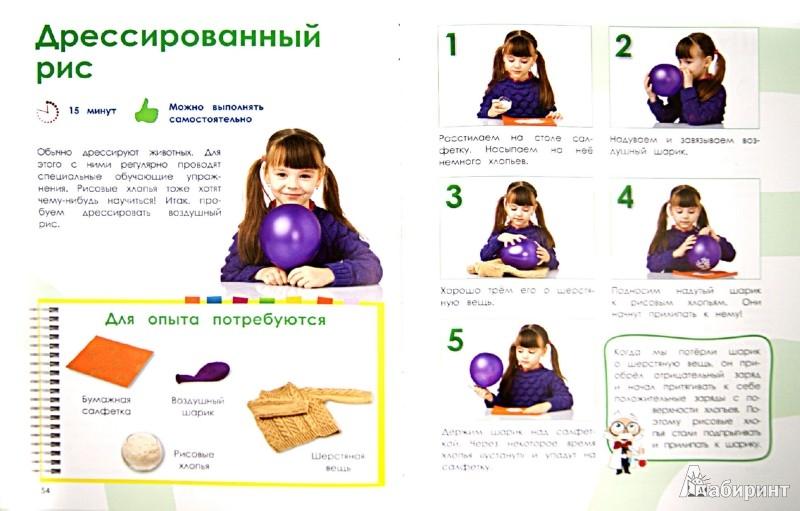 Иллюстрация 10 из 15 для Научные опыты на кухне - Болушевский, Яковлева | Лабиринт - книги. Источник: Лабиринт