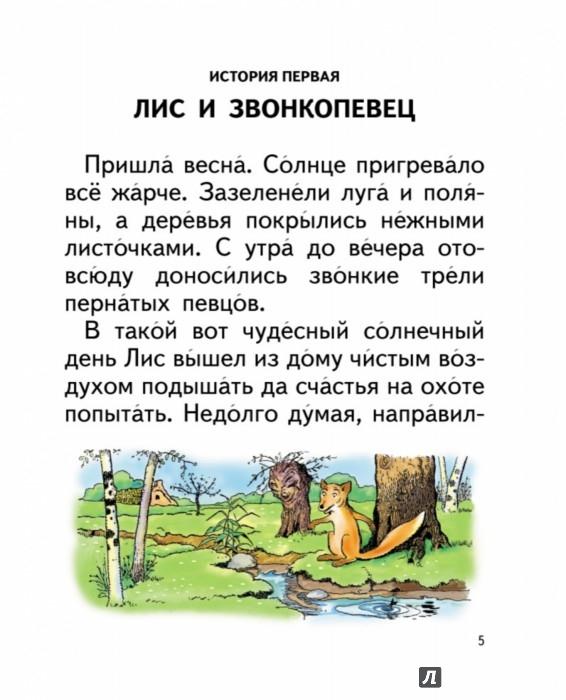 Иллюстрация 1 из 14 для Приключения Лиса Патрикеевича - Эдуард Гранстрем | Лабиринт - книги. Источник: Лабиринт