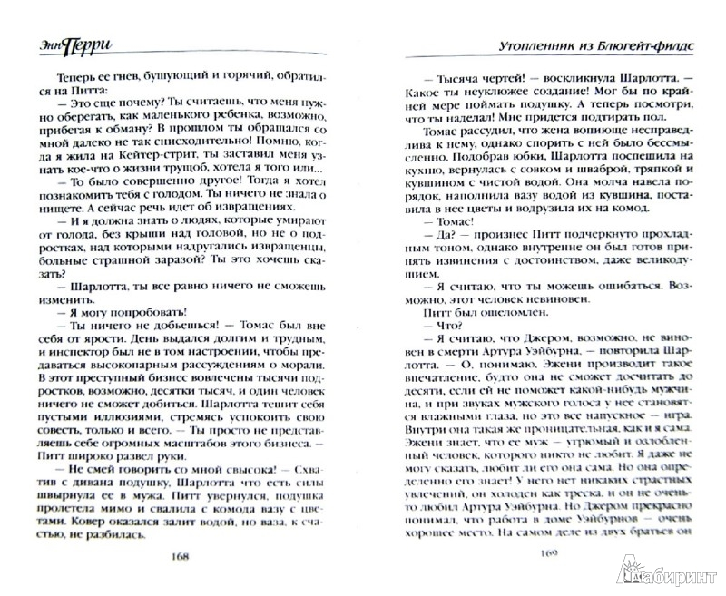 Иллюстрация 1 из 17 для Утопленник из Блюгейт-филдс - Энн Перри   Лабиринт - книги. Источник: Лабиринт