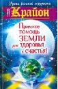 Шмидт Тамара Крайон. Примите помощь Земли для здоровья и счастья!