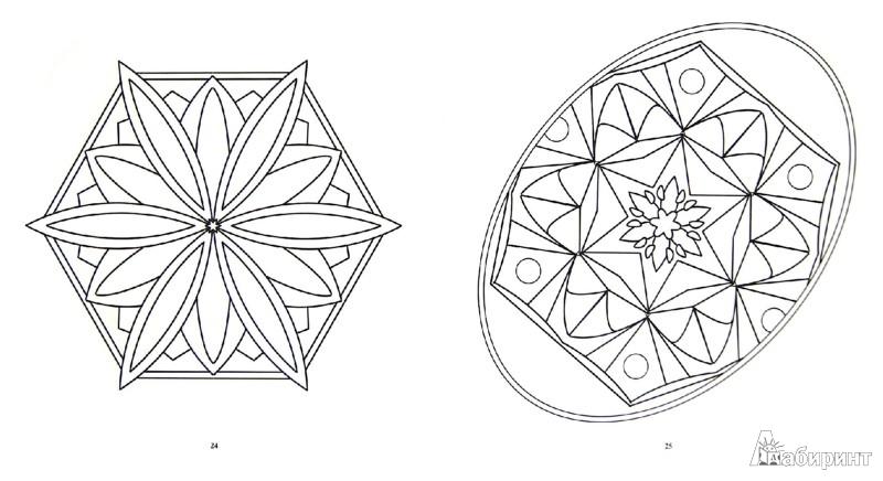 Иллюстрация 1 из 5 для Медитации с мандалами и хералами для раскрашивания | Лабиринт - книги. Источник: Лабиринт