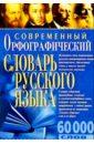 Романов Дмитрий Орфографический словарь современного русского языка недорого