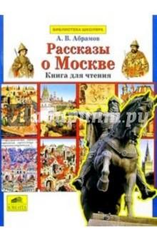 Рассказы о Москве. Книга для чтения