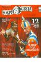 Фото - Журнал Вокруг света № 9. Сентябрь 2013 журнал вокруг света 7 2838 июль 2010