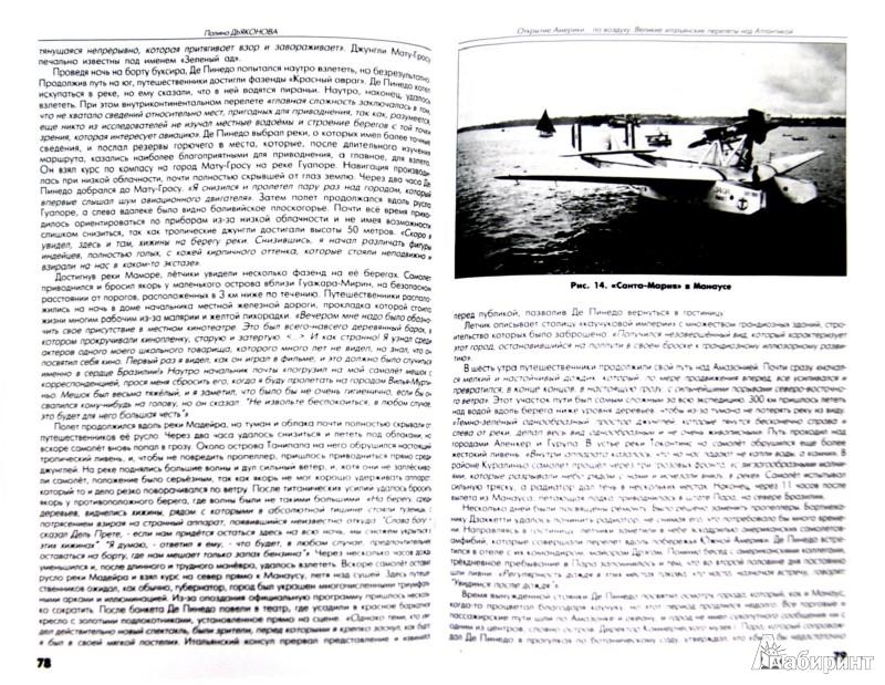 Иллюстрация 1 из 3 для Легенды и мифы авиации. Из истории отечественной и мировой авиации. Сборник статей. Выпуск 5 | Лабиринт - книги. Источник: Лабиринт