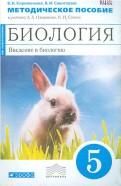 Биология. Введение в биологию. 5 класс. Методическое пособие. ВЕРТИКАЛЬ. ФГОС
