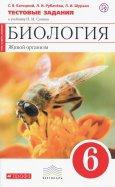 Биология. Живой организм. 6 класс. Тестовые задания к уч. Н.И. Сонина. Вертикаль. ФГОС