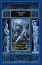все цены на Кун Николай Альбертович Легенды и мифы Древней Греции онлайн