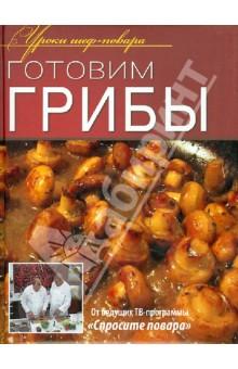 Готовим грибы ермолаева е ред большая книга рецептов секреты лучших шеф поваров