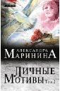 все цены на Маринина Александра Личные мотивы. Роман в 2-х томах. Том 2 онлайн