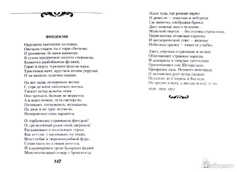 Иллюстрация 1 из 34 для Бессонница. Гомер. Тугие паруса - Осип Мандельштам   Лабиринт - книги. Источник: Лабиринт