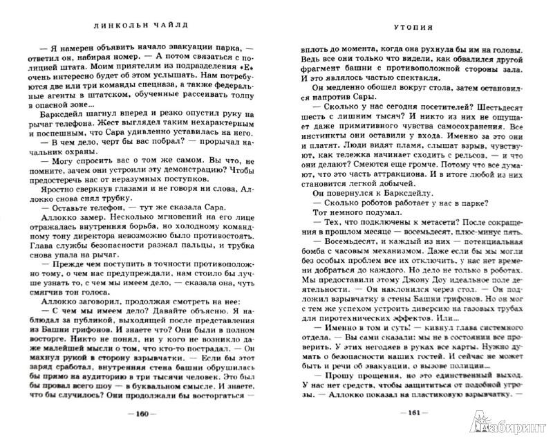 Иллюстрация 1 из 6 для Утопия - Линкольн Чайлд | Лабиринт - книги. Источник: Лабиринт