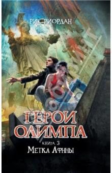 Герои Олимпа. Книга 3. Метка Афины риордан рик герои олимпа книга 3 метка афины роман