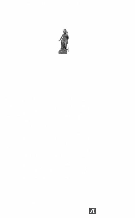 Иллюстрация 1 из 32 для Герои Олимпа. Книга 3. Метка Афины - Рик Риордан | Лабиринт - книги. Источник: Лабиринт