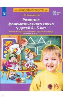 """Развитие фонематического слуха у детей 4-5 лет. Пособие к рабочей тетради """"От слова к звуку"""". ФГОС"""