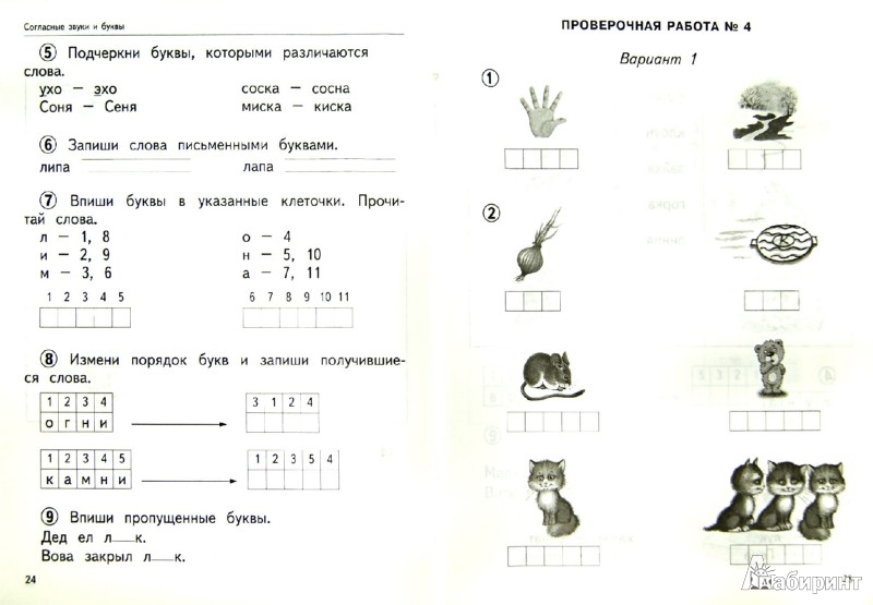картинки с буквами для 1 класса