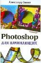 Photoshop для начинающих, Заика Александр Александрович