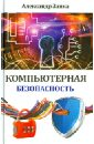 Компьютерная безопасность, Заика Александр Александрович