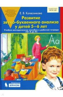 Развитие звуко-буквенного анализа у детей 5-6 лет речевое развитие детей 4 5 лет методическое пособие для воспитателей фгос
