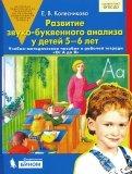 Развитие звуко-буквенного анализа у детей 5-6 лет. ФГОС ДО