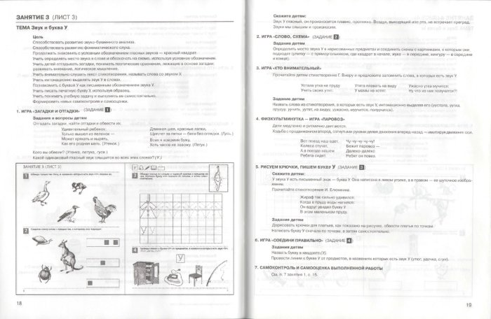 Иллюстрация 1 из 18 для Развитие звуко-буквенного анализа у детей 5-6 лет - Елена Колесникова   Лабиринт - книги. Источник: Лабиринт