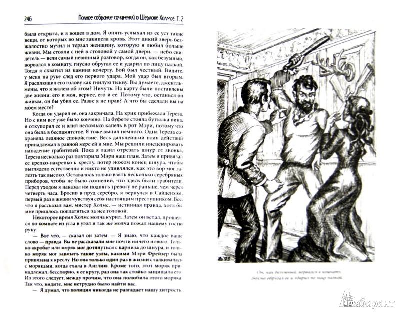 Иллюстрация 1 из 9 для Полное собрание сочинений о Шерлоке Холмсе. Том 2 - Артур Дойл | Лабиринт - книги. Источник: Лабиринт