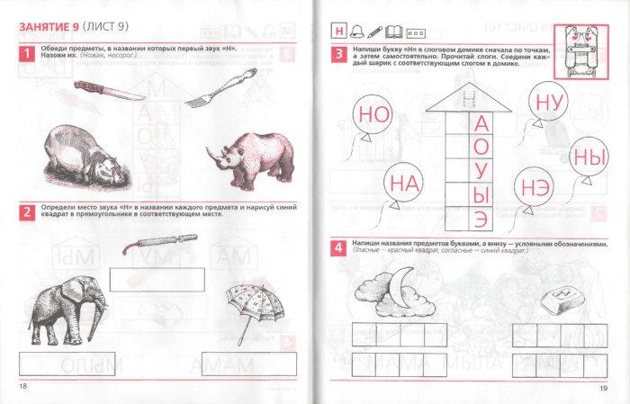 Иллюстрация 1 из 51 для От А до Я: Рабочая тетрадь для детей 5-6 лет - Елена Колесникова | Лабиринт - книги. Источник: Лабиринт
