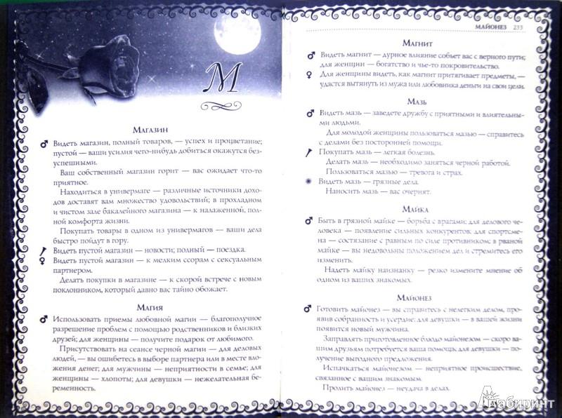Иллюстрация 1 из 10 для Большой универсальный семейный сонник 10 в 1. 15000 толкований снов   Лабиринт - книги. Источник: Лабиринт
