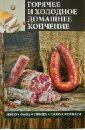 Горячее и холодное домашнее копчение. Мясо, рыба, птица, сало, колбаса приглашаем к столу мясо рыба птица
