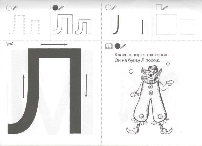 Иллюстрация 1 из 6 для Запоминаю буквы. Рабочая тетрадь для детей 5-6 лет. ФГОС ДО - Елена Колесникова | Лабиринт - книги. Источник: Лабиринт