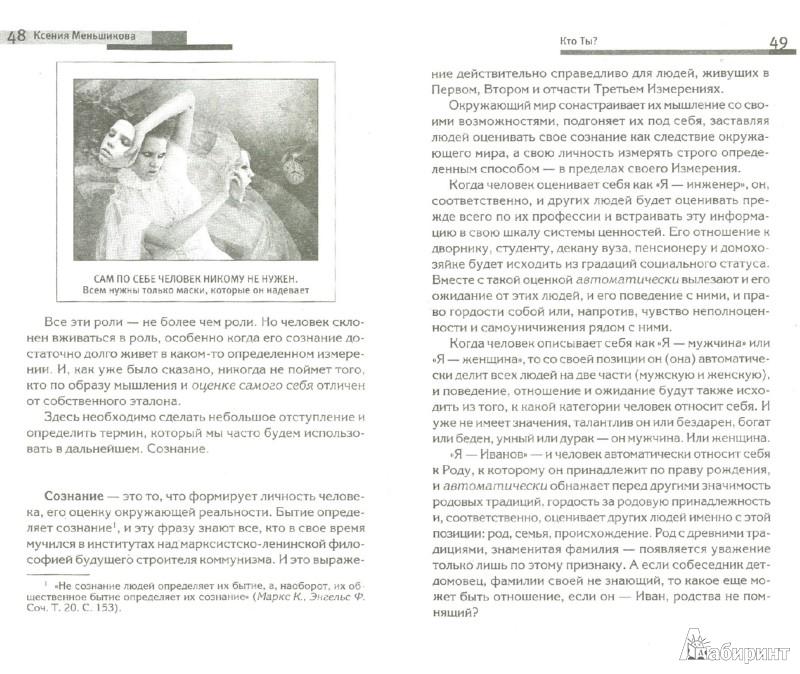 Иллюстрация 1 из 7 для Хитросплетения судьбы, Или в каком измерении ты живешь? Методы преобразования сознания - Ксения Меньшикова | Лабиринт - книги. Источник: Лабиринт