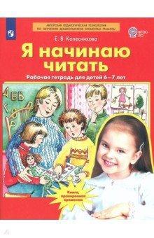 Я начинаю читать. Рабочая тетрадь для занятий с детьми 6-8 лет. ФГОС